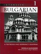 Intensive Bulgarian