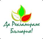 LogoDaReklamirameBulgaria