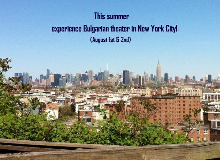 Bulgarian Theater in New York City